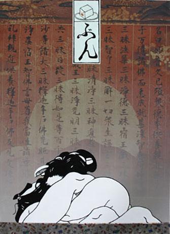 Yuichi SUGAI - Bunn